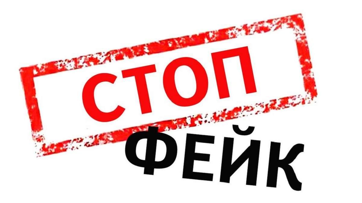 """Фейк о """"расстреле группы СБУ на Закарпатье"""": детали вброса"""