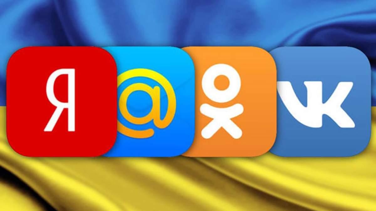 Продолжение запрета на российские соцсети: в Раде появилось постановление