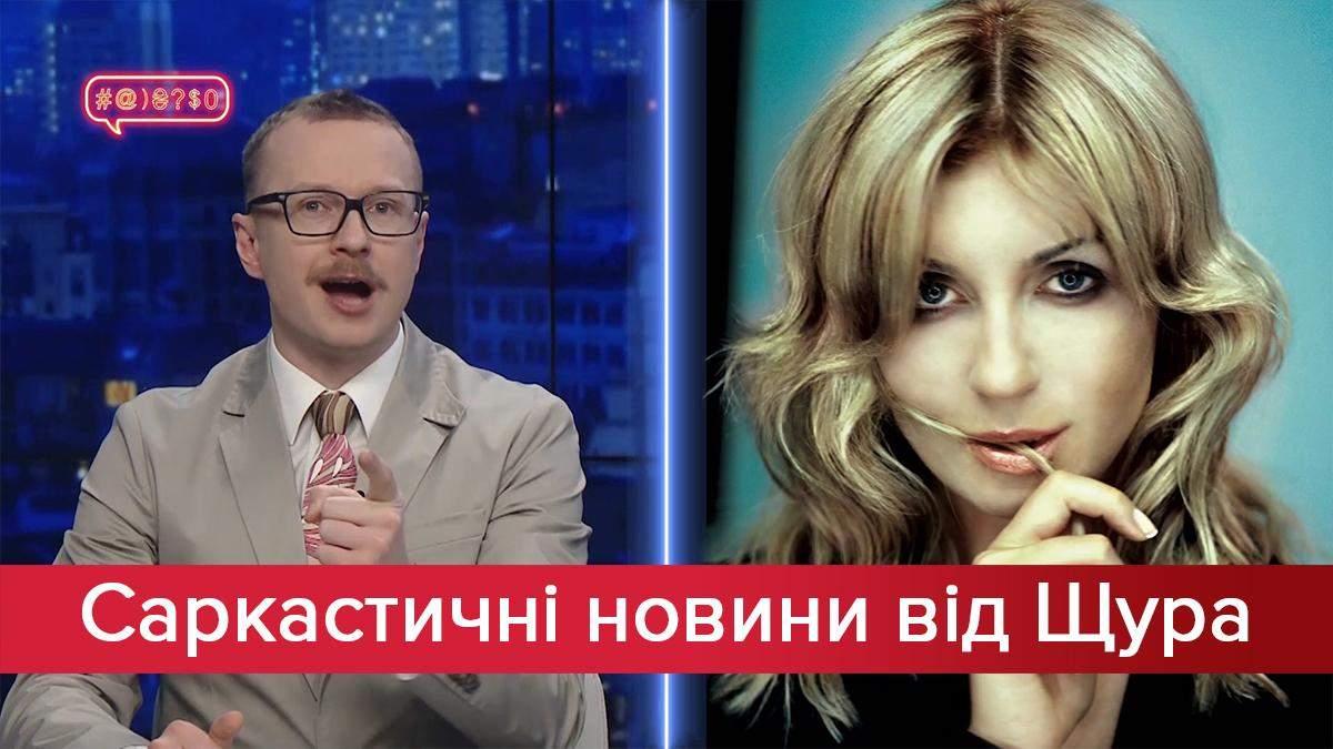 Саркастичні новини від Щура: Справжній вік Ірини Білик. Що влада приховує від українців