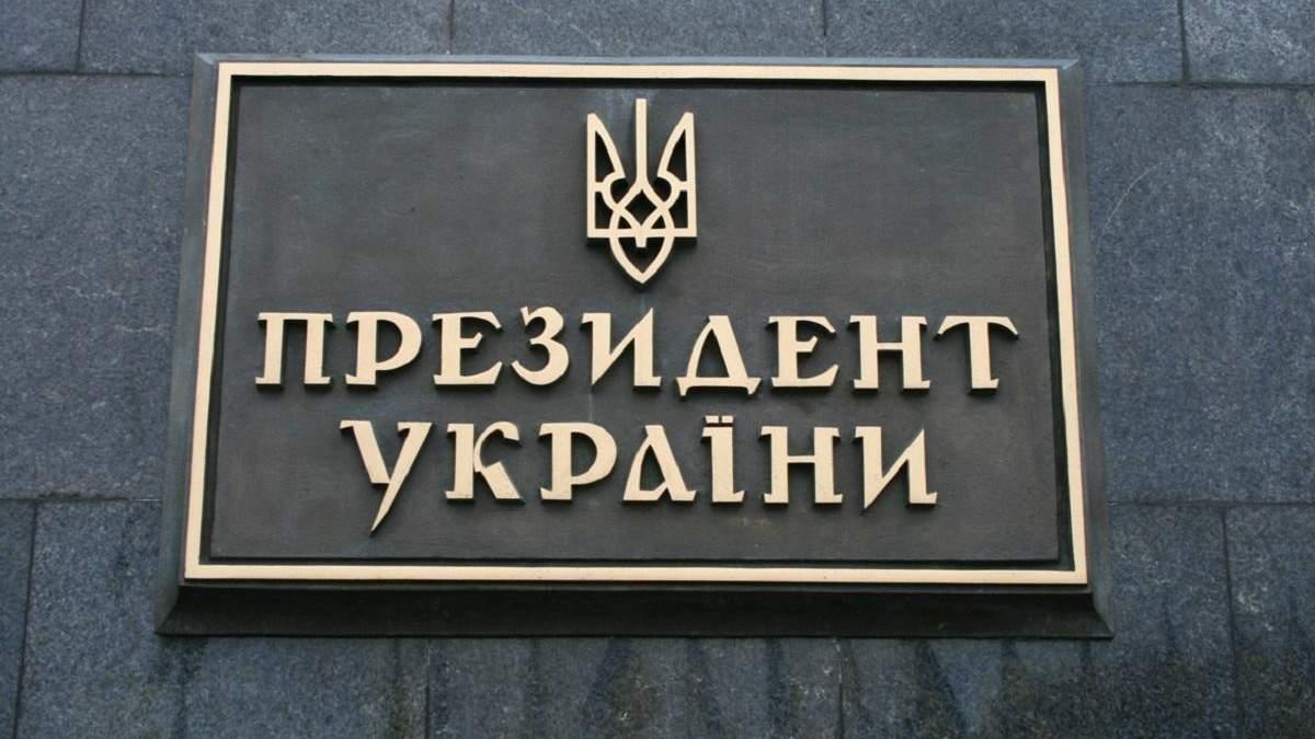 Адміністрація Президента України очікує нового господаря