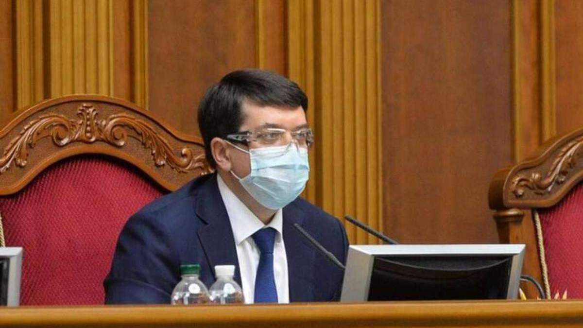 Чому Рада не піде на карантин та не буде голосувати дистанційно: пояснення Разумкова