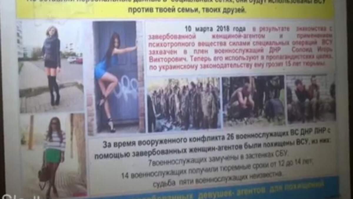 """Фейк від """"ДНР"""": українські  жінки-агенти виманюють бойовиків за лінію фронту"""