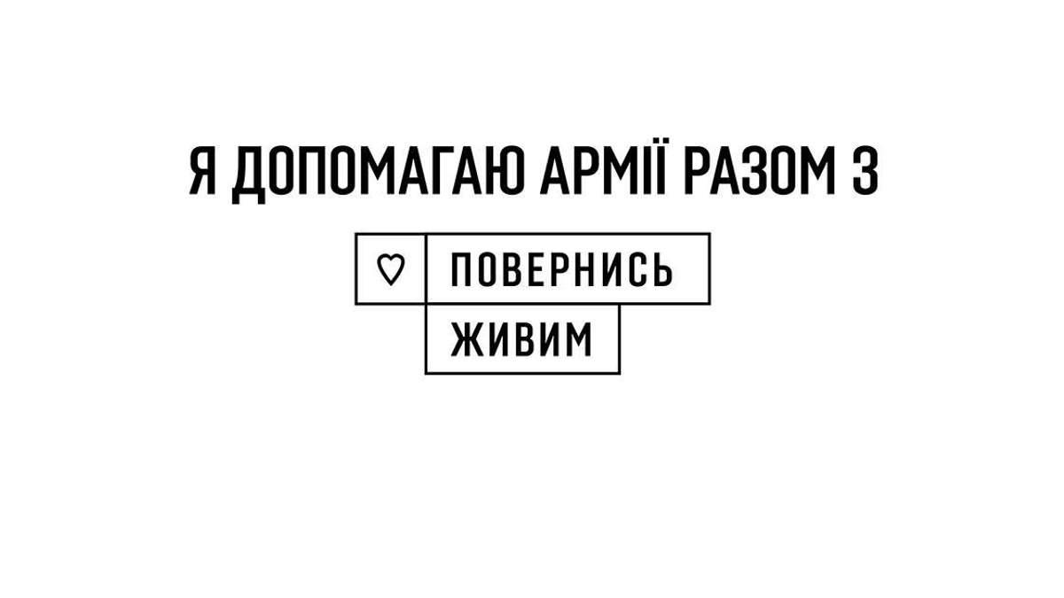Хливнюк, Сеітаблаєв та Галаневич доставлятимуть піцу, щоб зібрати кошти для військових