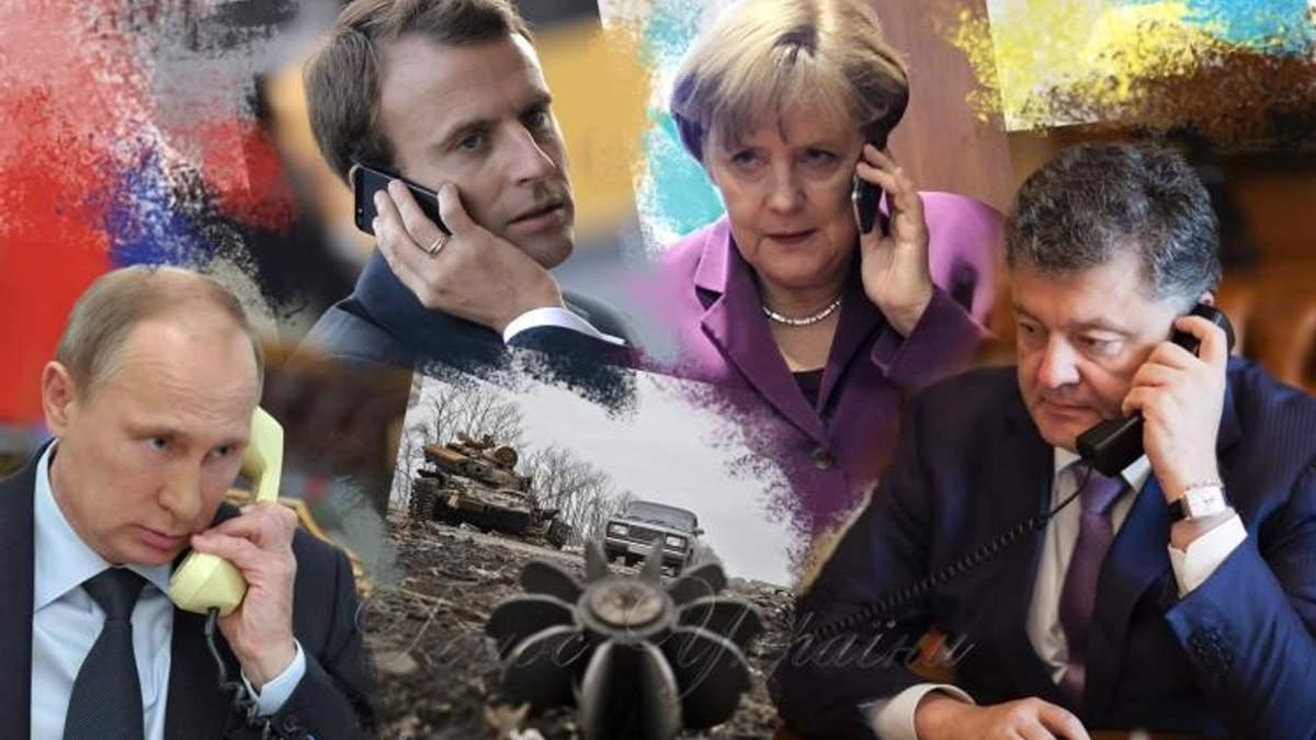 Нормандський телефонний формат: що важливого вирішили Макрон, Меркель, Порошенко та Путін