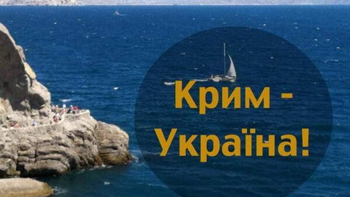 Як повернеться до нас Крим?