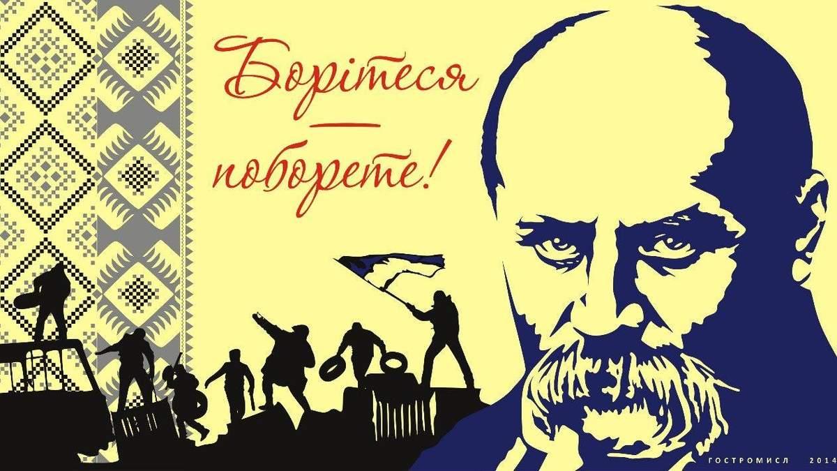 День народження Тараса Шевченка: його вірші ставали гаслами і на Майдані, і на передовій