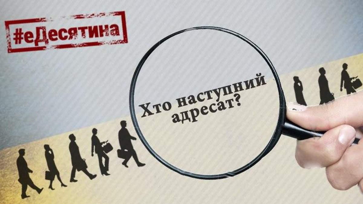 """Акція """"Е-десятина"""": реальну допомогу бійцям надали лише Гопко, Різниченко та Кривобок"""