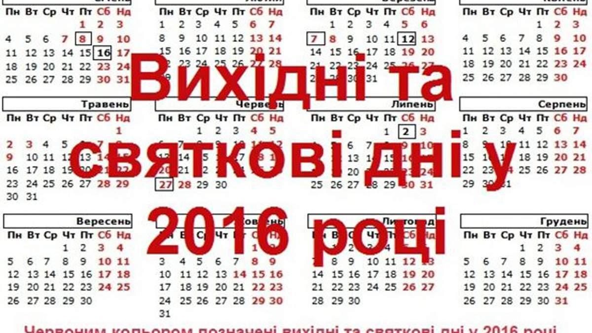 Выходные и праздничные дни в 2016 году
