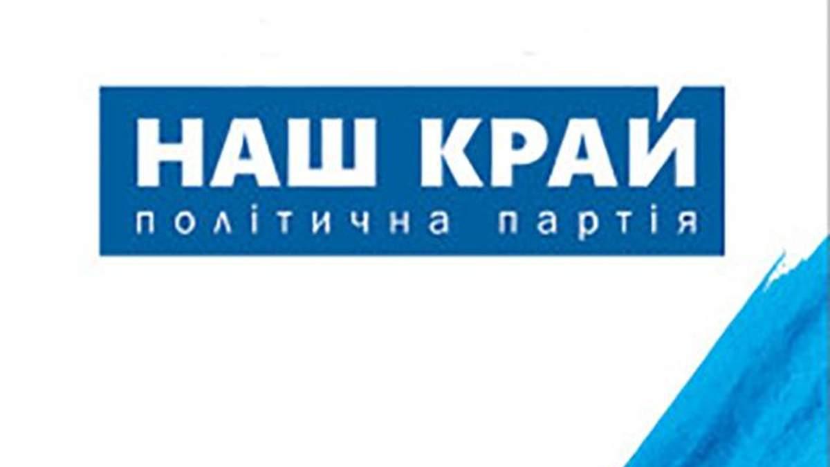 Нова коаліція із Нашим краєм, або Як партія може зайти в парламент без виборів