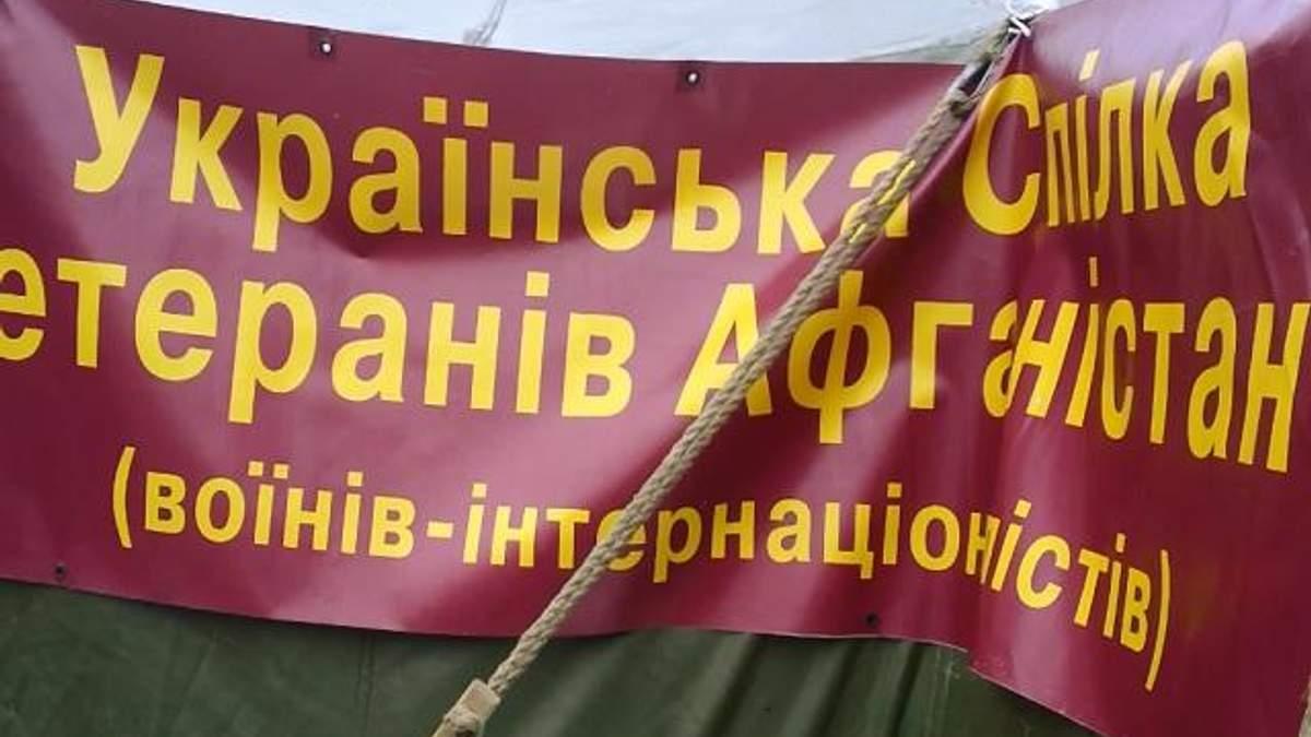 Українська спілка ветеранів Афганістану