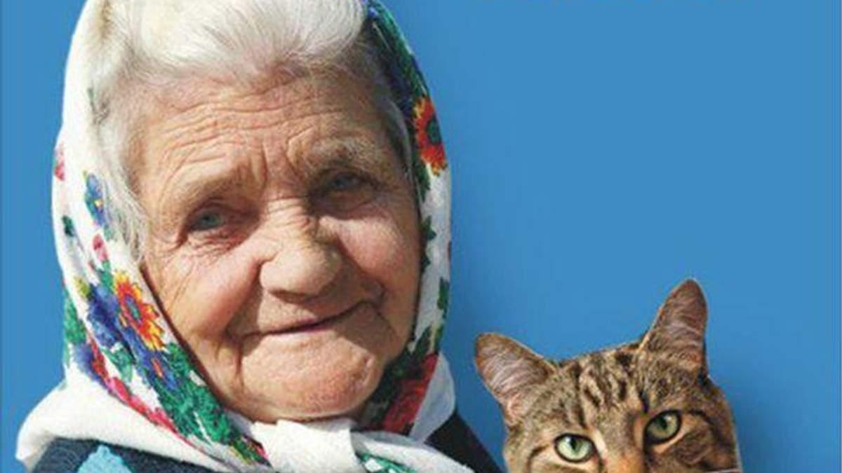 """Плакат """"Бабуся і кіт"""""""