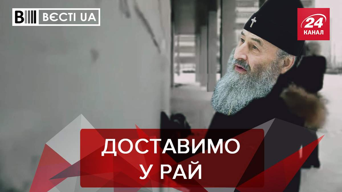 Вести. UA