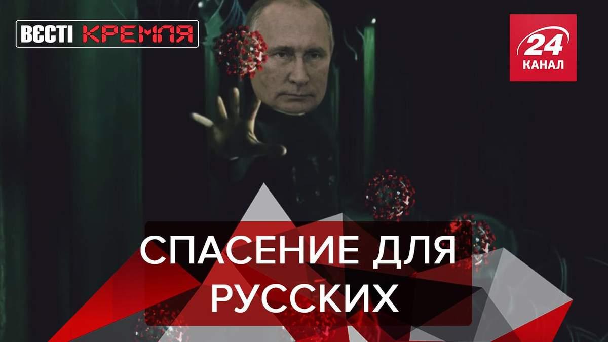 Вести Кремля. Сливки: Почему Путин постоянно кашляет. Нобелевская премия для Лукашенко