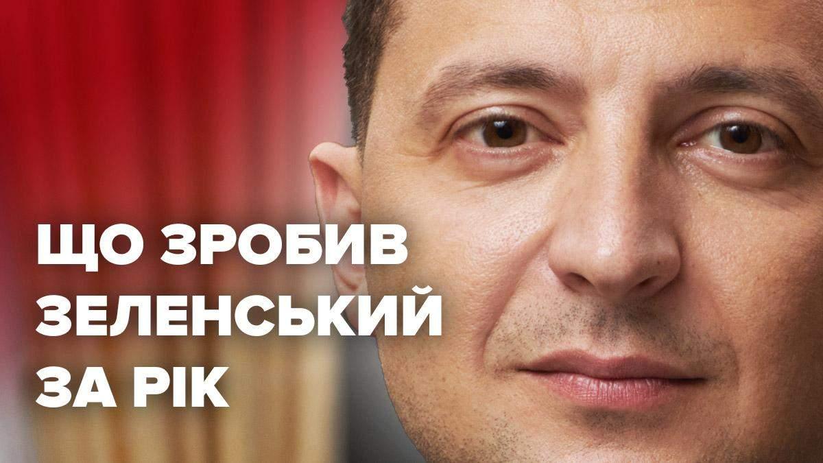 Год как Владимир Зеленский президент