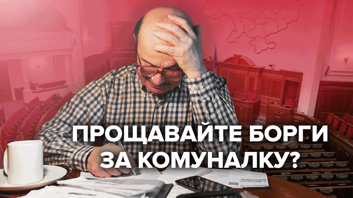Списання боргів за комунальні послуги, Україна 2020 – що вирішила Рада
