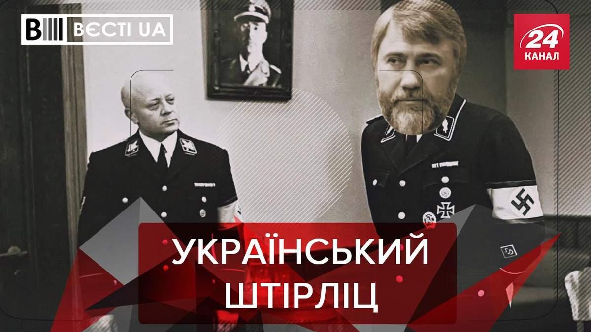 """Вести.UA: Новинский – очередной агент Москвы. Кива и"""" братские """" народы"""