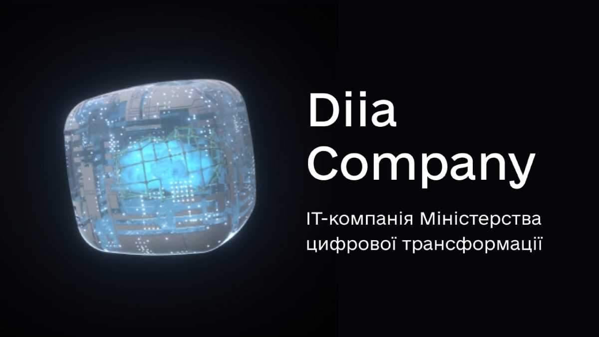 Государственная IT-компания Diia Company