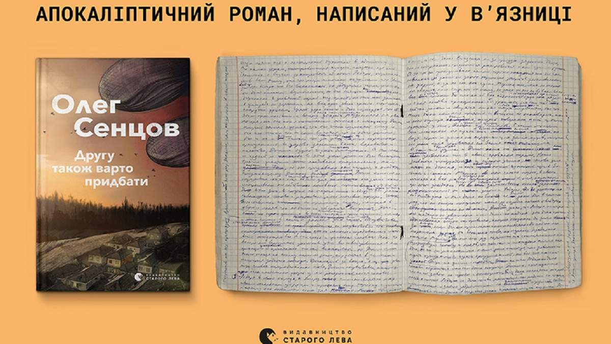Олег Сенцов презентує нову книгу, написану у в'язниці