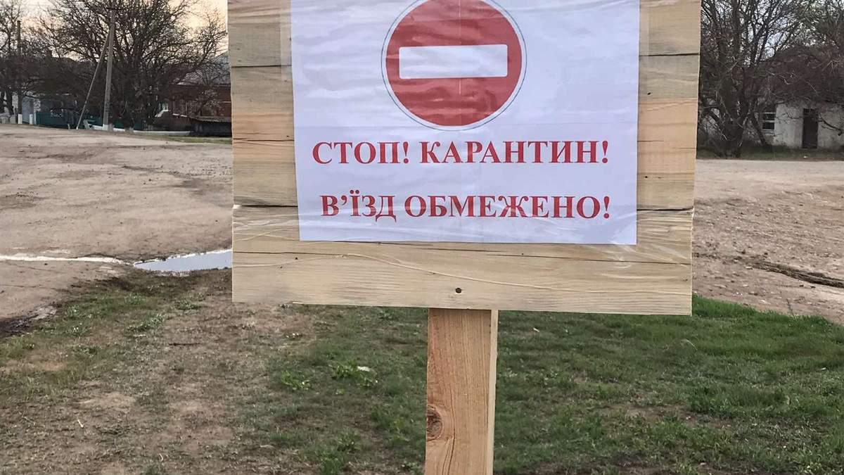 В Николаевской области из-за вспышки коронавируса изолировали село – 24 канал