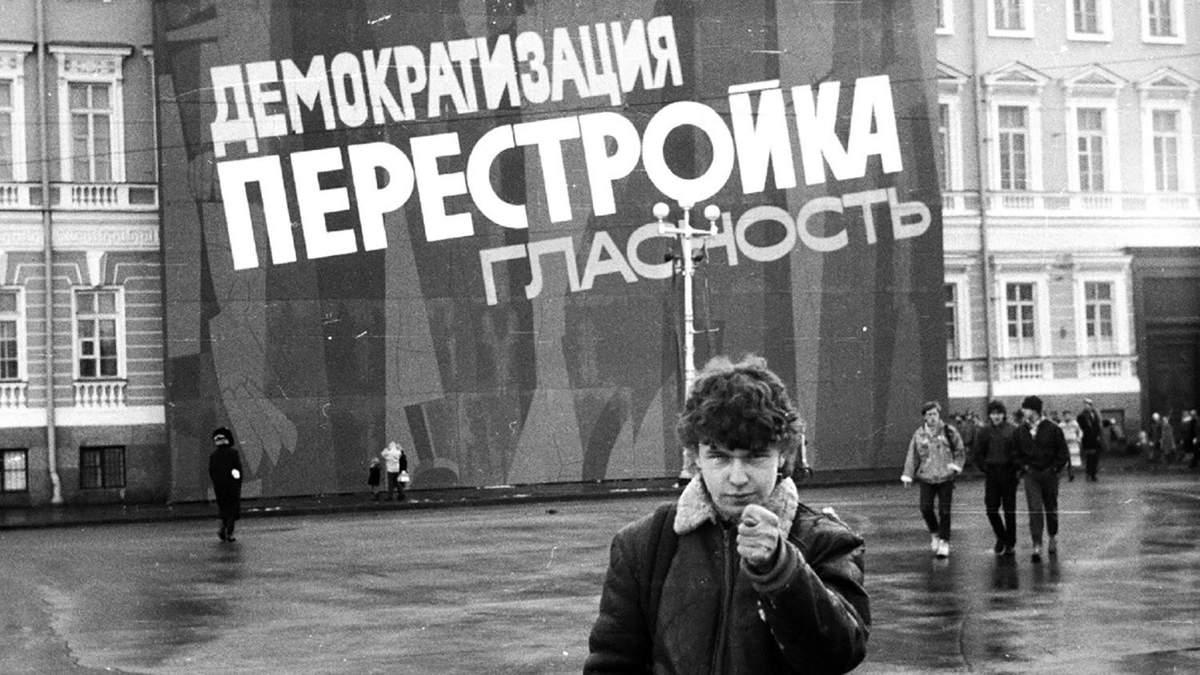 Горбачовська і Путінська перебудови, або Другий крах недоімперії