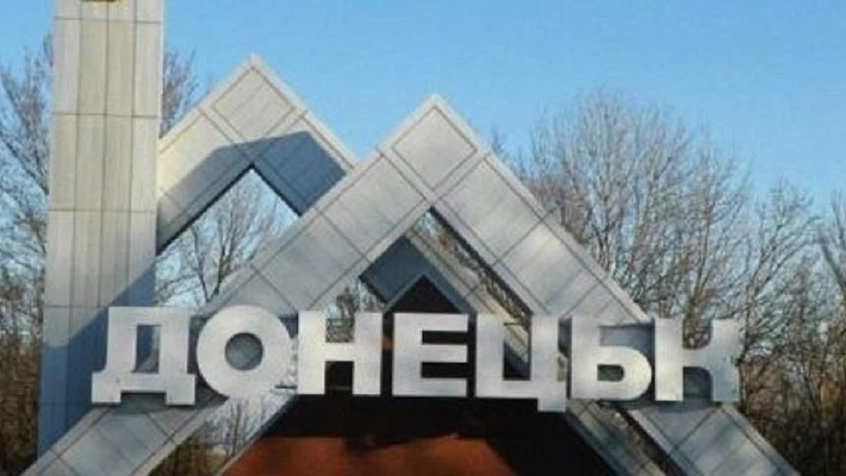 """Бойовики перейменували Донецьк: фото """"указу"""""""
