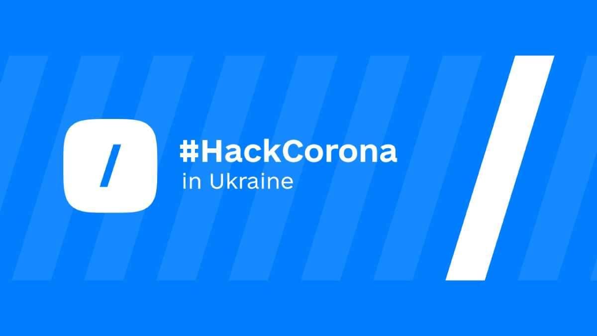 HackCorona in Ukraine: определили победителей