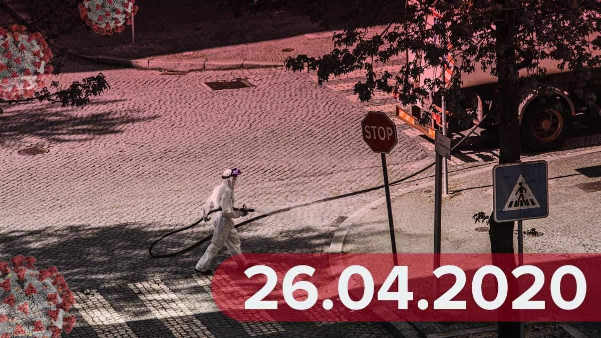 Коронавірус Україна 26 квітня 2020 – новини Україна та світ