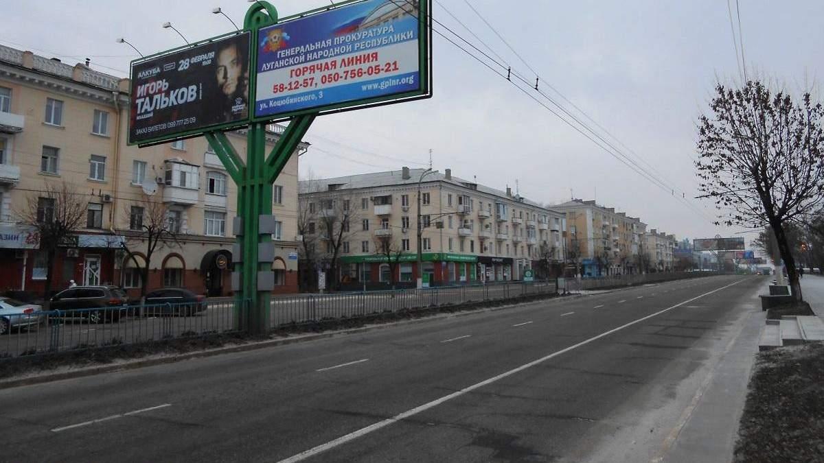 Карантин у Луганську через коронавірус 2020: що відомо