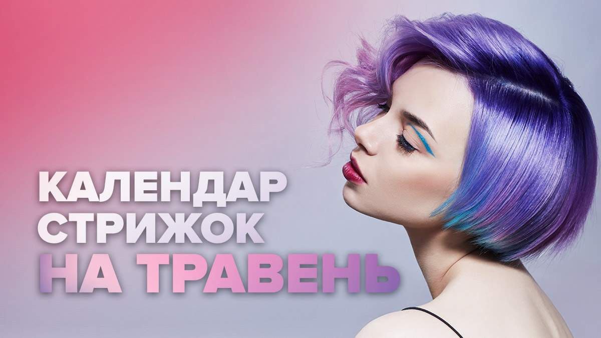 Лунный календарь стрижек на май 2020 – когда стричь волосы