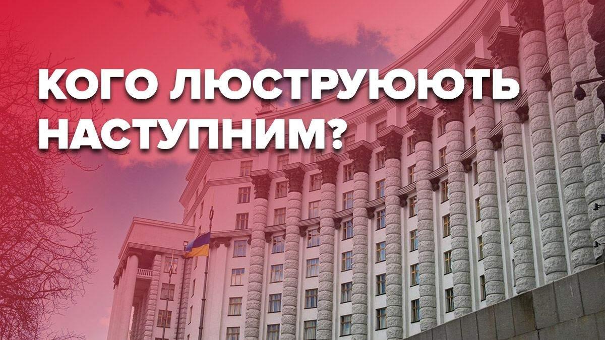 Депутати хочуть змінити закон про люстрацію