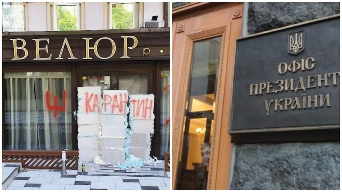 Скандал з рестораном Тищенка: коментар з Офісу Президента