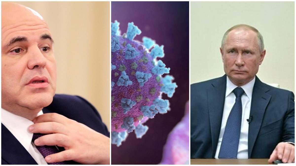 Путін та хворий на COVID-19 Мішустін контактували під час епідемії