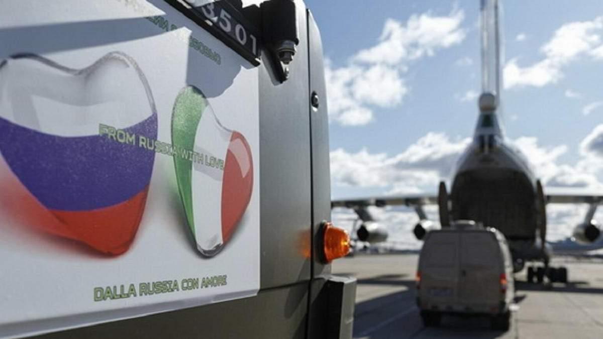 """Росія просить Італію """"оплатити за гумдопомогу"""" зняттям санкцій, – ЗМІ"""