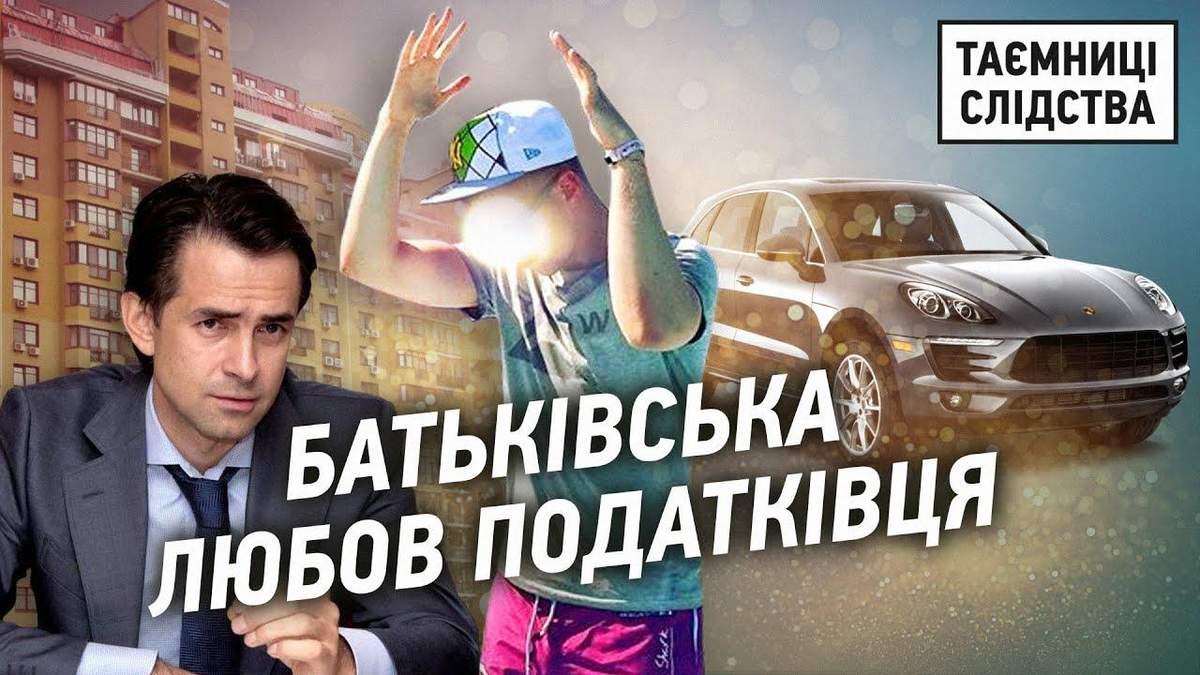 Андрій Любченко - що відомо про сина глави Податкової України