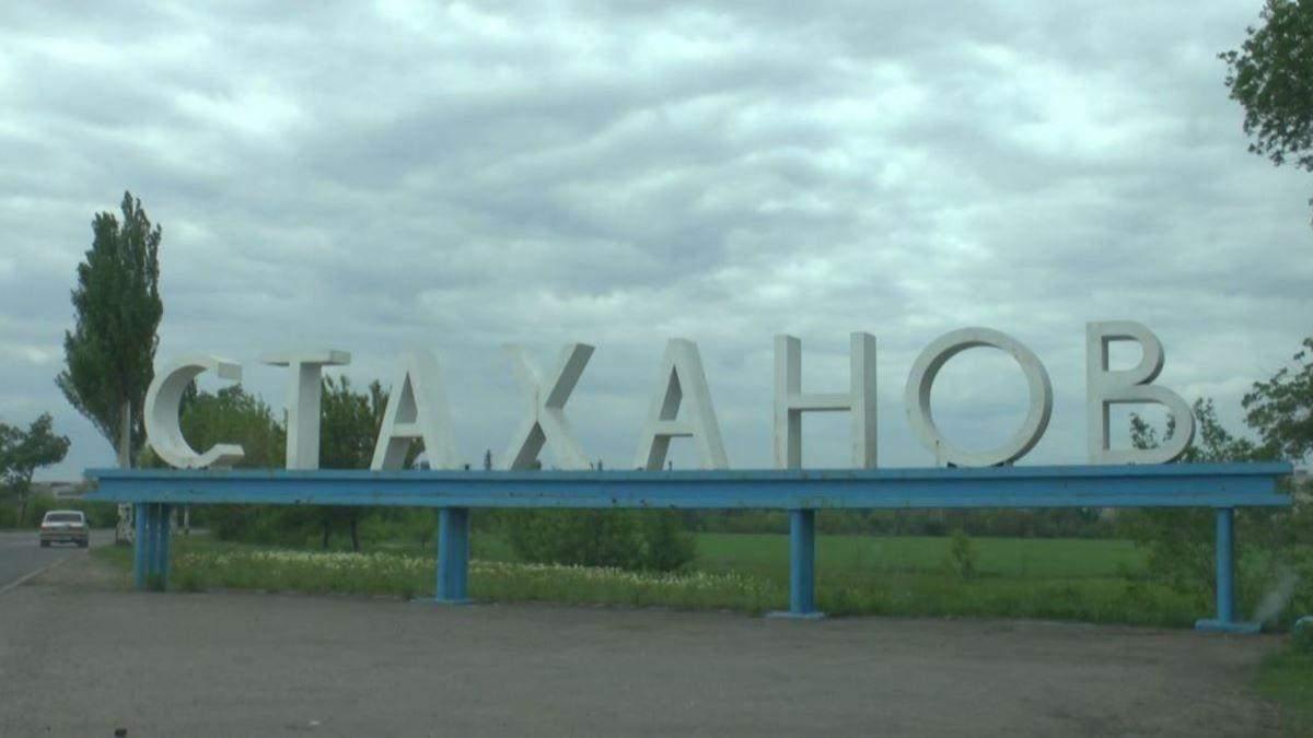 У Кадіївці (колишній Стаханов) понад 3 місця масових поховань