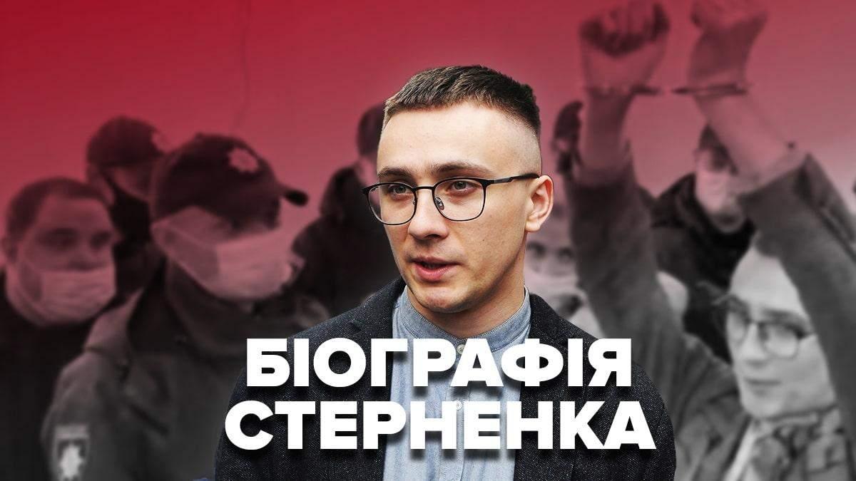 Сергей Стерненко – биография, что известно об активисте