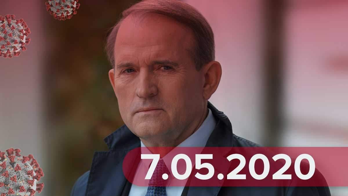 Коронавирус Украины 7 мая 2020 – статистика Украина, мир