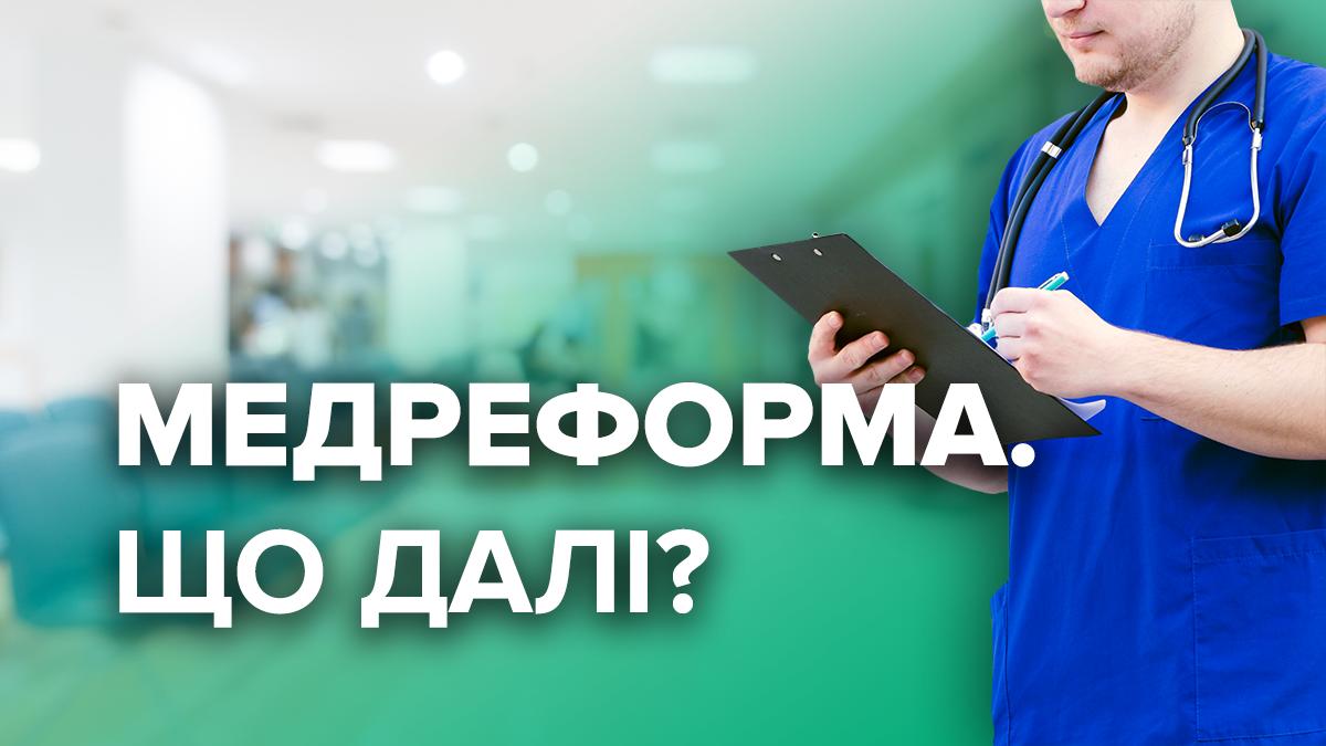 Медреформа Украины 2020 – закроют ли медицинскую реформу в Минздраве