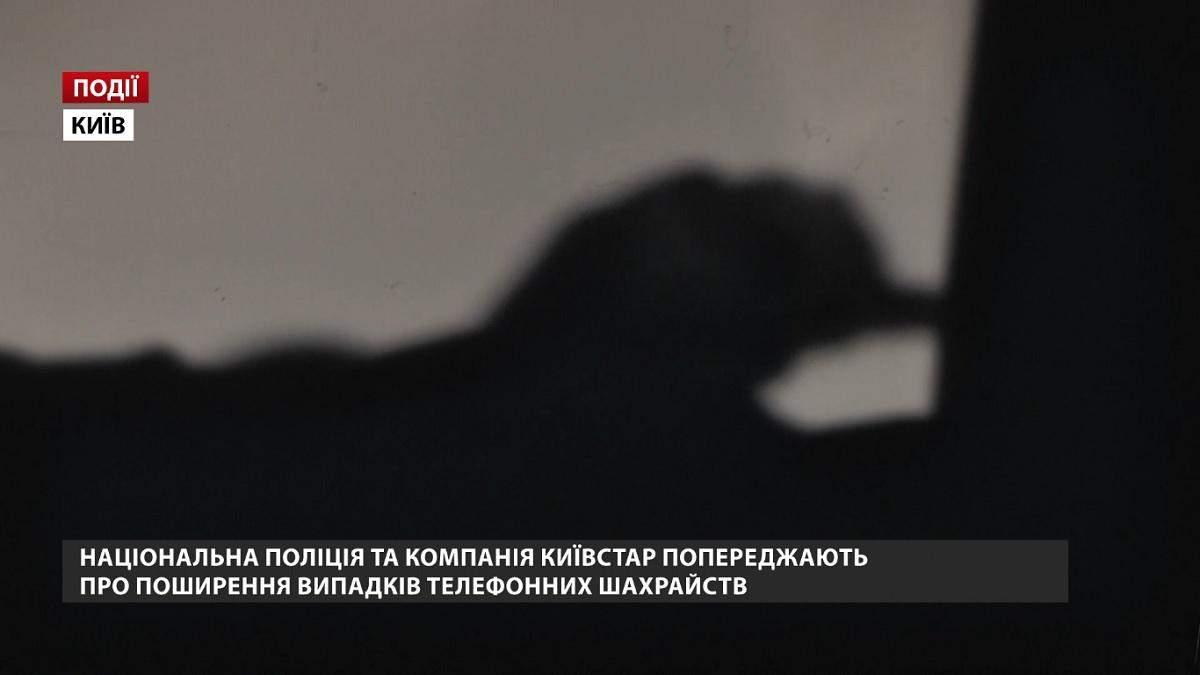 Нацполиция и компания Киевстар предупреждают о распространении случаев телефонных мошенничеств