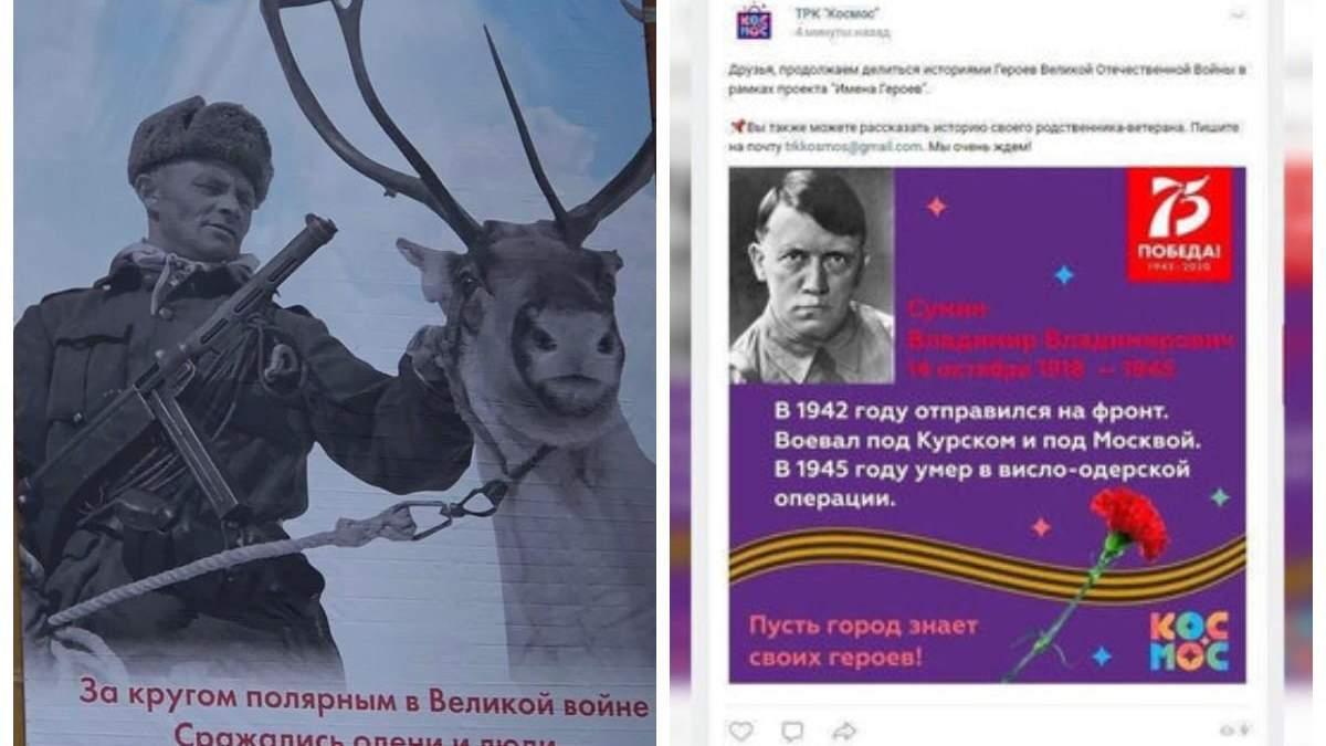 Гитлер без усов и олени на плакатах: как Россия празднует 9 мая