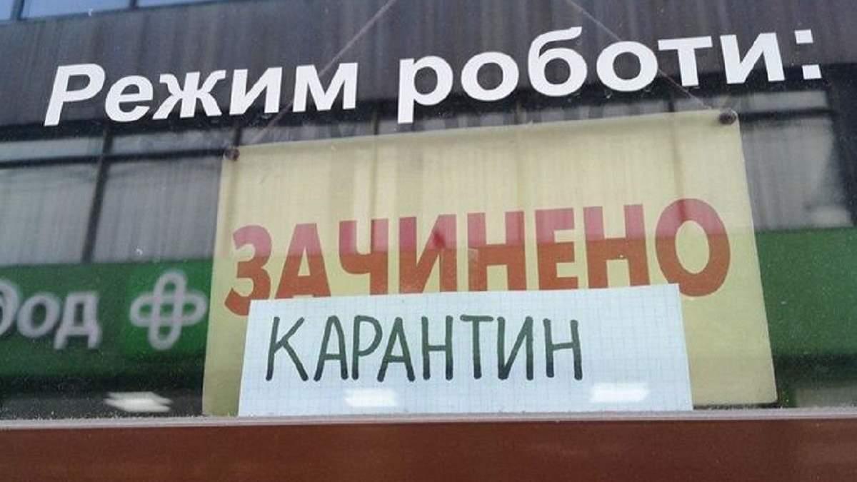 Карантин в Україні може повністю закінчитися 22 червня: прогноз МОЗ