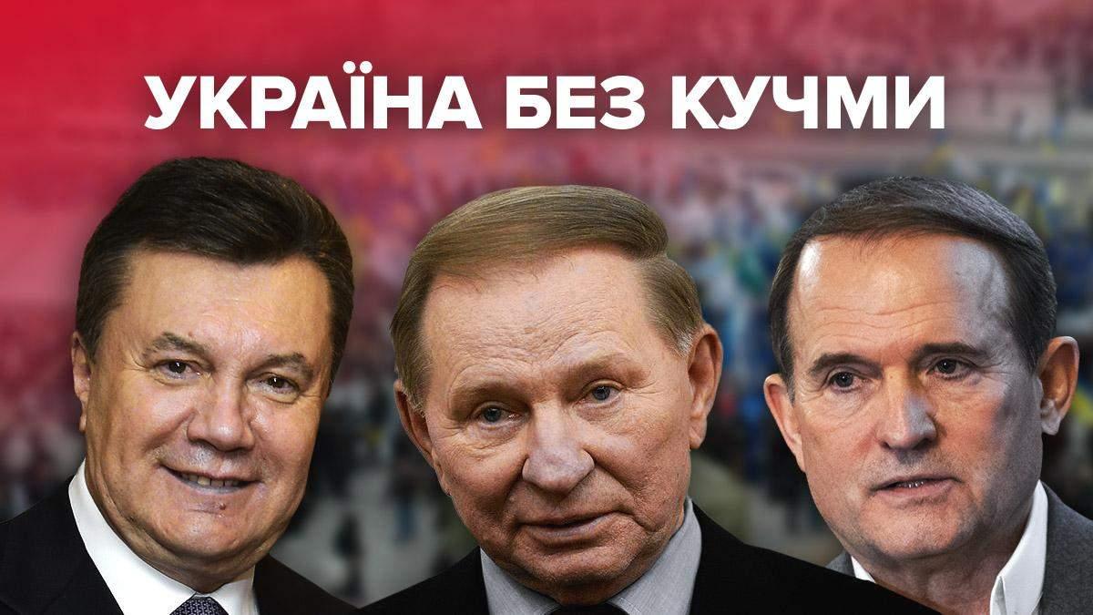 Чому українцям подобається Кучма і що було насправді