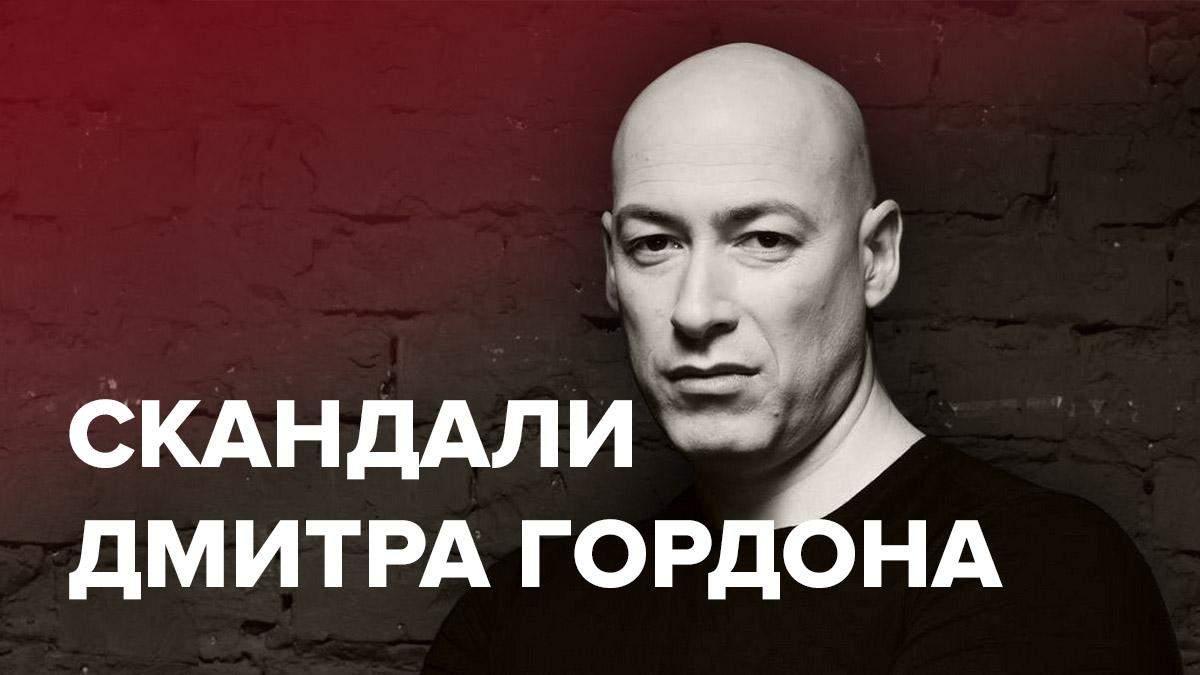 Дмитро Гордон