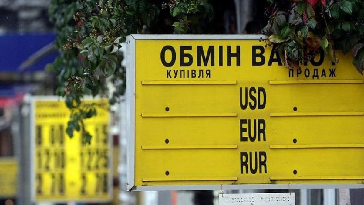 Курс долара і євро до гривні на сьогодні 21.05.2020 в обмінниках