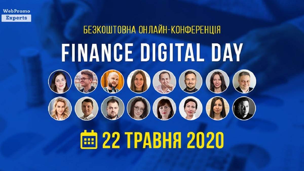 Конференція Finance Digital Day: все, що потрібно знати щодо просування в фінансовій сфері