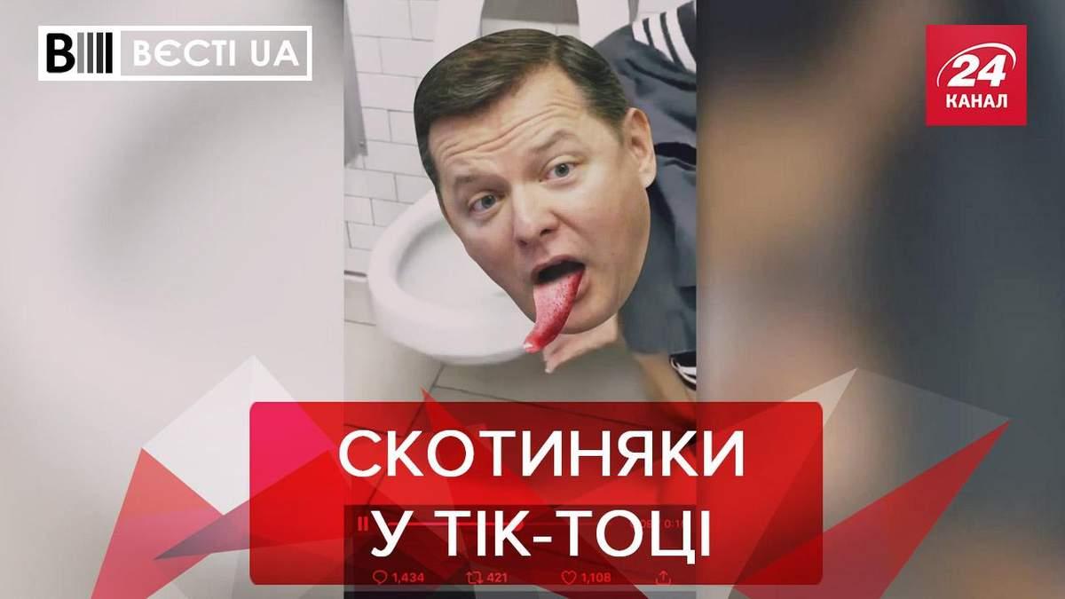 Вєсті.UA: Ляшко тепер у Тік-Тоці. Нова партія від Коломойського