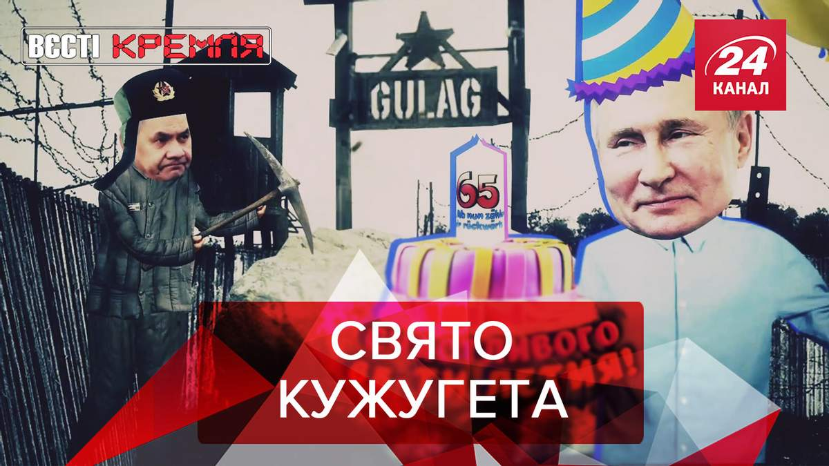 Вєсті Кремля: Ювілей в конкурента Путіна. Росіян розізлив темношкірий князь Ростов
