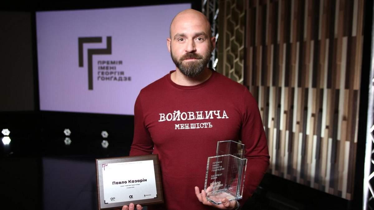 Блогер 24 канала Павел Казарин получил премию Гонгадзе