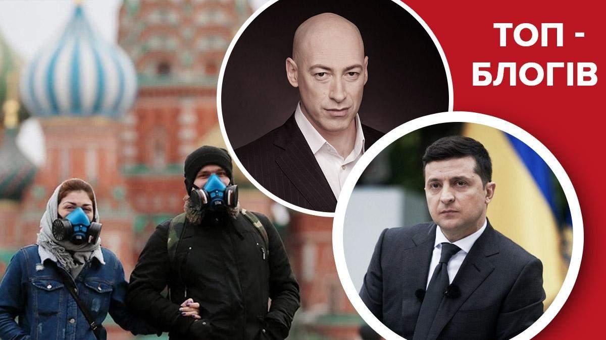 Зеленський, Гордон та смертність від COVID-19 в Росії- 24 Канал
