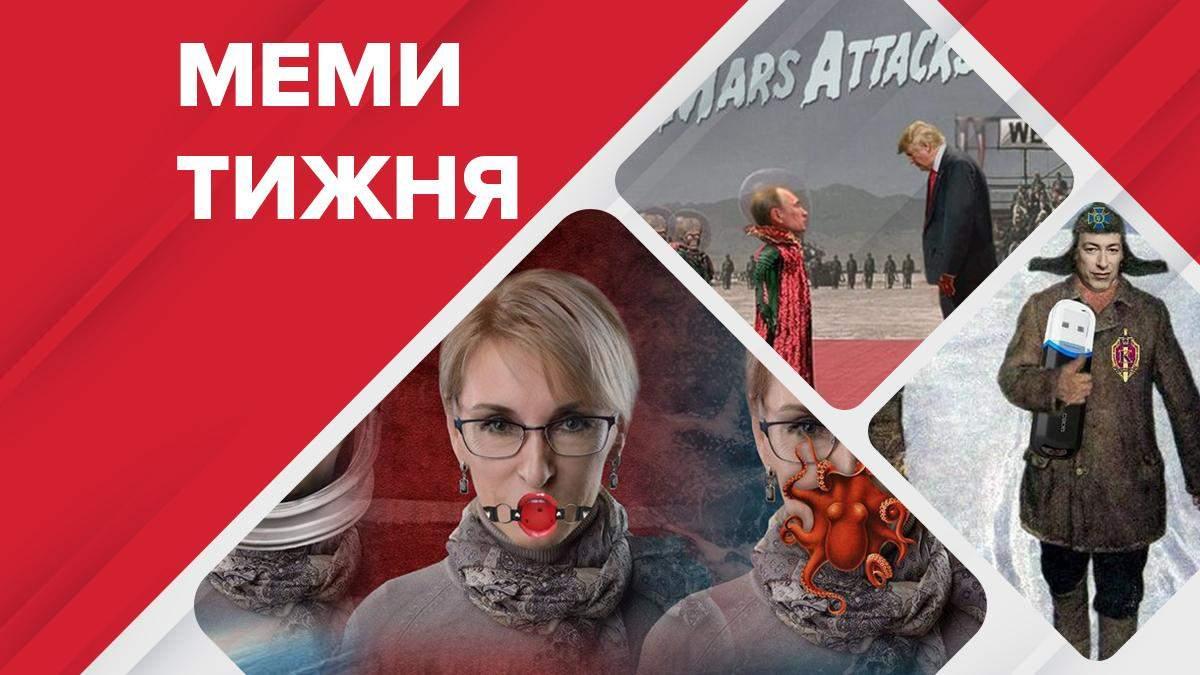 Самые смешные мемы недели: агент Гордон, Богуцкая на стиле, цивилизация без канализации Путина